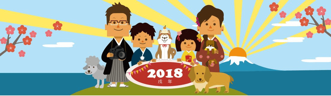 年賀家族2018の特徴