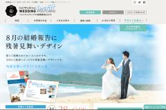 「ソルトウェディング」の年賀状や結婚報告はがき印刷の口コミは?
