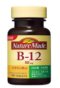 ネイチャーメイドB12