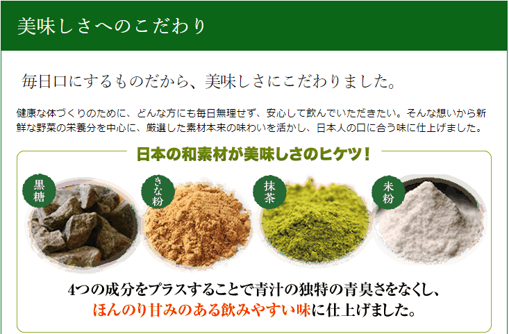飲みごたえ野菜青汁 伝統和素材