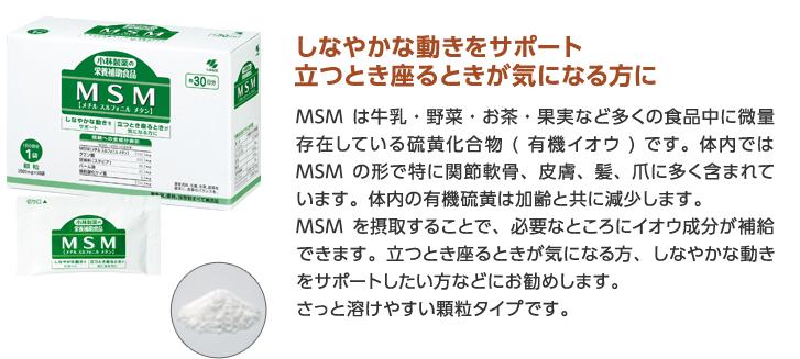 小林製薬MSM
