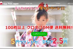 アプリプリントジャパンの年賀状・喪中はがき印刷サービスの口コミは?