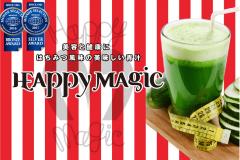 「ハッピーマジック青汁」の値段はどれくらい?成分や口コミも紹介