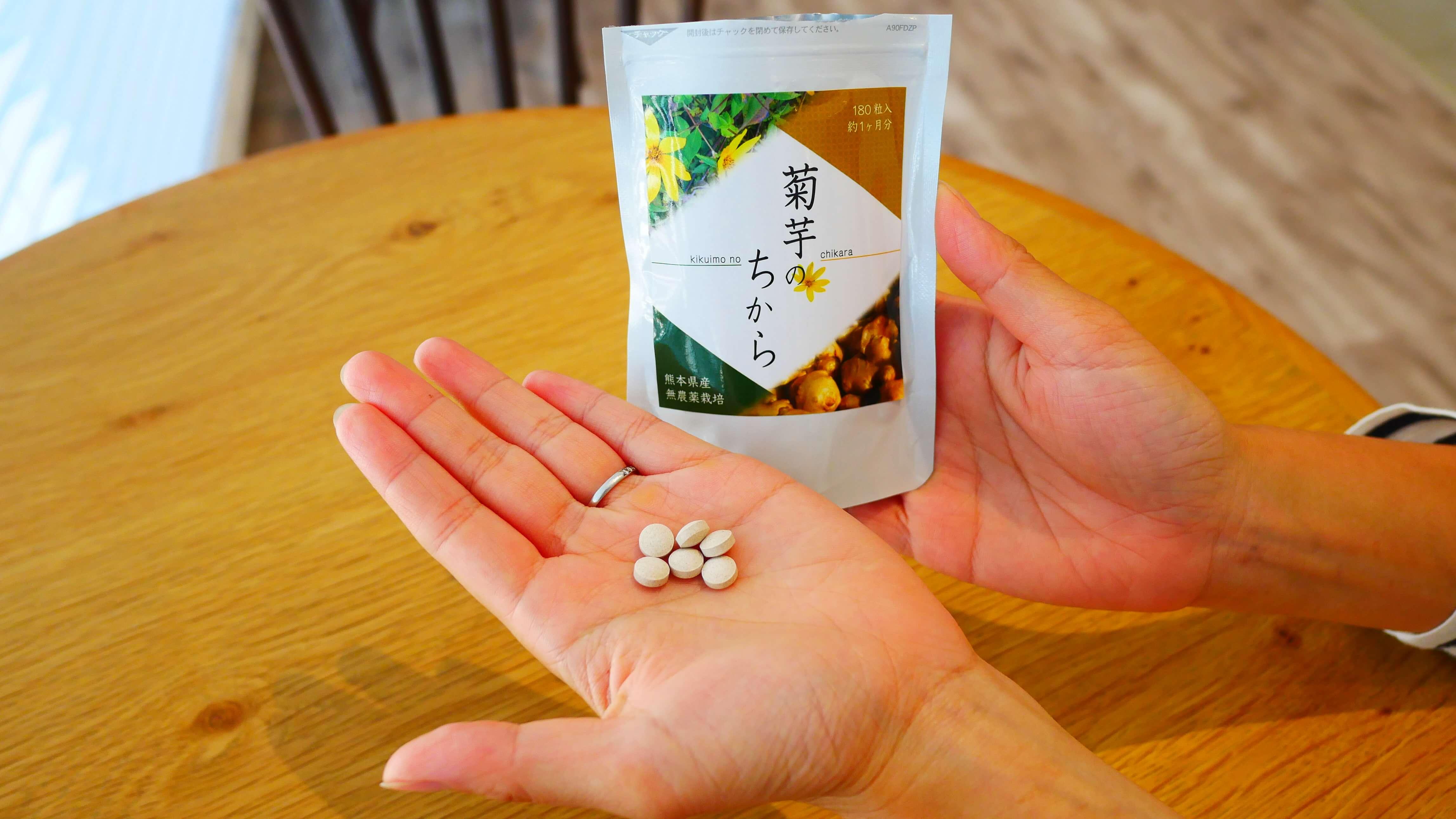「菊芋のちから」「菊芋の粉タイプ」のサプリ