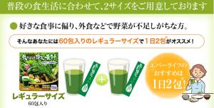 飲みごたえ野菜青汁 飲み方1