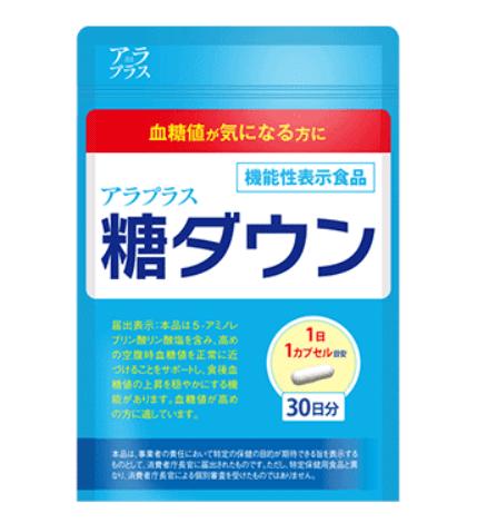 【13位】アラプラス糖ダウン