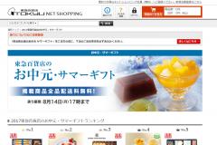 「東急百貨店」の通販おせち料理の口コミは?割引はあるの?