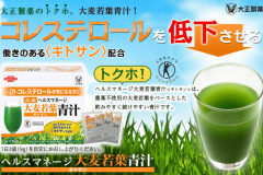 大正製薬「ヘルスマネージ 大麦若葉青汁 キトサン」の口コミ|価格はどこが安い?