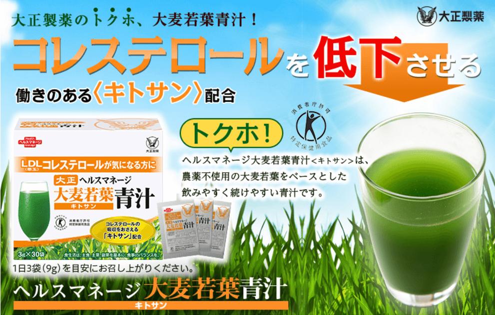 大正 製薬 青 汁 キトサン