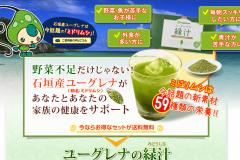 「ユーグレナ・ファーム緑汁」の通販価格はお得なの?成分や口コミも紹介