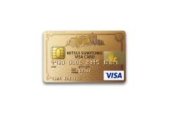 三井住友VISAプライムゴールドカードは年会費が安い!20代限定のゴールドカード