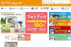 ネットプリントジャパンで年賀状・喪中はがき印刷した人の口コミは?