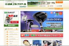 日本ゴルフスクールの口コミは?シニア向け通販サイトの特徴や商品
