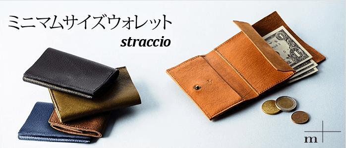 藤巻百貨店【m+】straccio