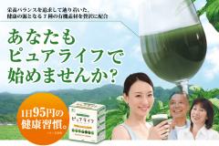 ピュアライフ「オーガニック青汁」の口コミは?特徴や価格も紹介