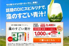 DICスピルリナ配合「藻のすごい青汁」の価格や口コミを紹介