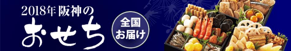 阪神百貨店の特徴