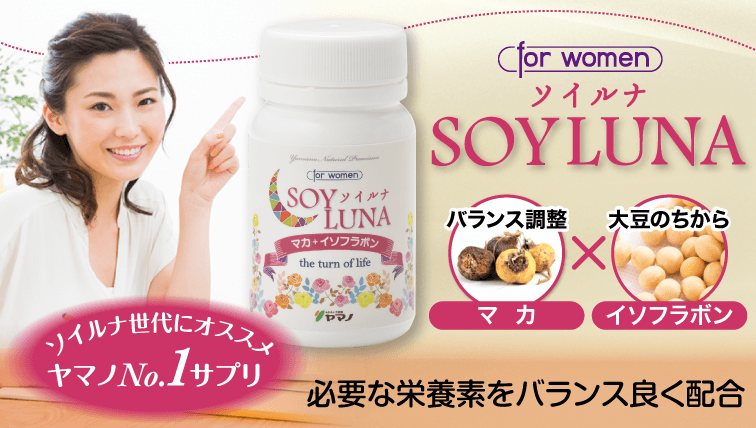 更年期の女性に寄り添うサプリ「SOYLUNA(ソイルナ)」の成分や口コミは?