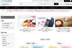 「大丸・松坂屋」が手がける通販おせち料理の口コミは?