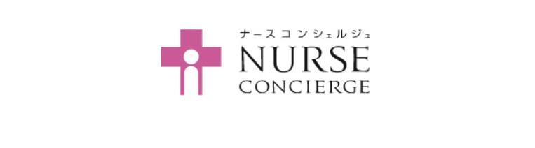 看護師転職サイト「ナースコンシェルジュ」の特徴