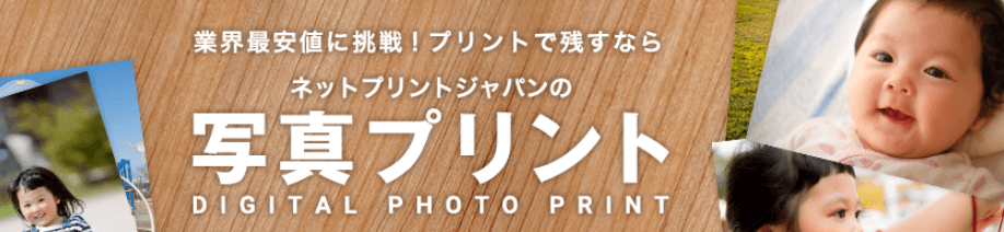 写真プリントサービス