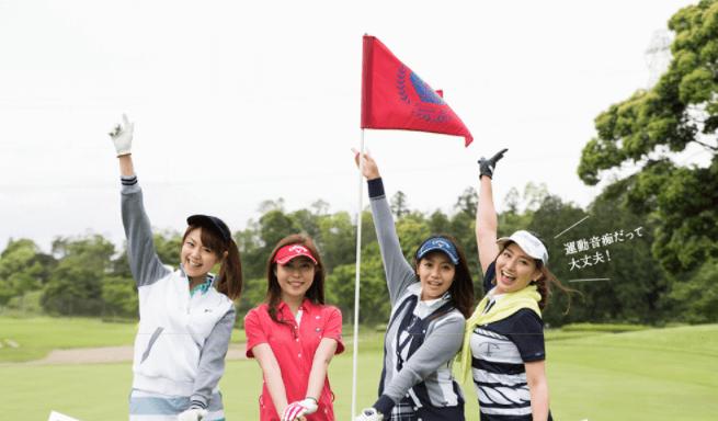 サンクチュアリゴルフは女性に大人気!