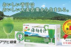 アサヒ緑健「緑効青汁」の口コミ|価格や飲み方についても紹介