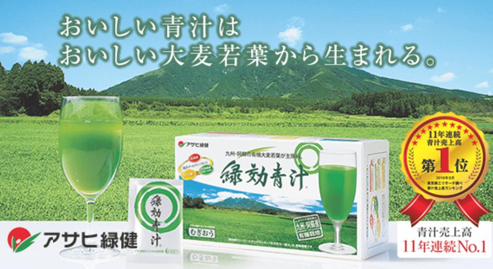 アサヒ緑健康