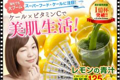 グリーンハウス「レモンの青汁」の口コミは?特徴や価格も紹介