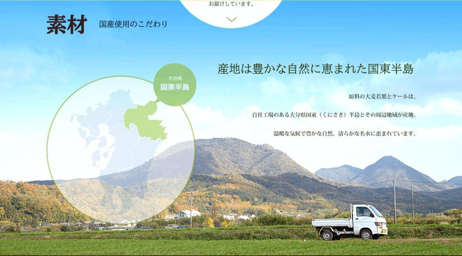 ヤクルト 青汁国東半島栽培