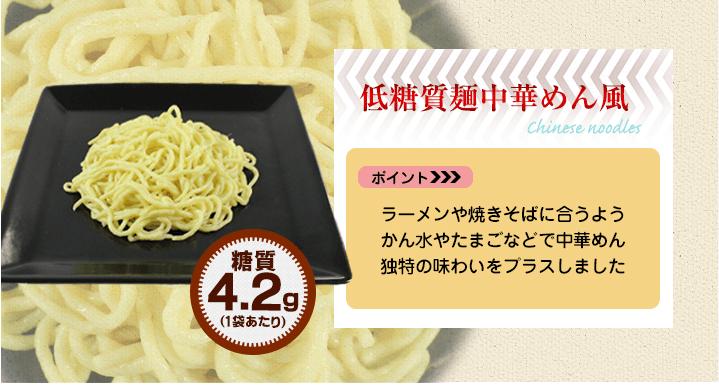 低糖質麺中華めん風