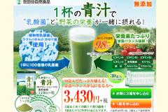 世田谷自然食品「乳酸菌が入った青汁」の口コミ|成分や価格は?