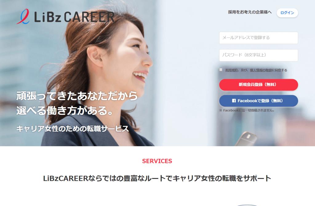 転職サイト「LiBzCAREER」の求人情報や評判は?
