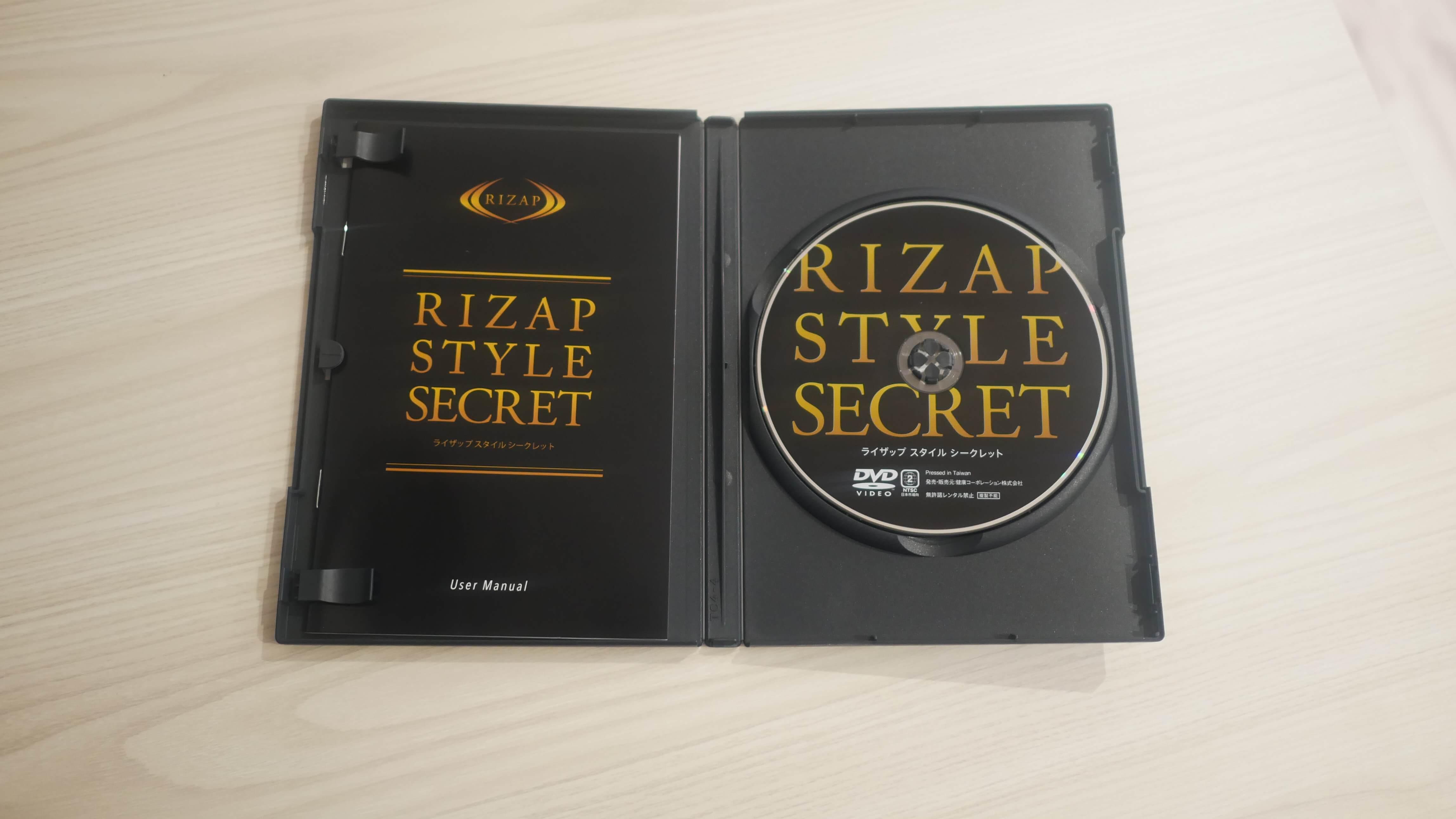 RIZAPSTYLE SECRETDVD(単品価格14,800円)