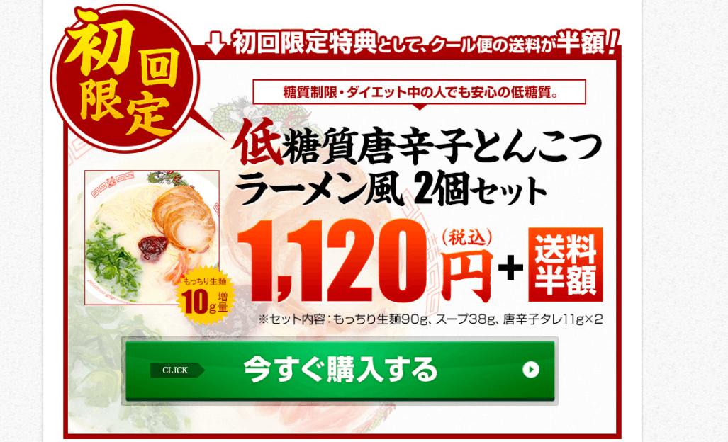 低糖質唐辛子とんこつラーメン風2個セット