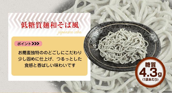 低糖質麺和そば風