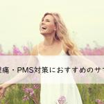 生理痛・PMS対策になるおすすめのサプリをタイプ別に紹介!