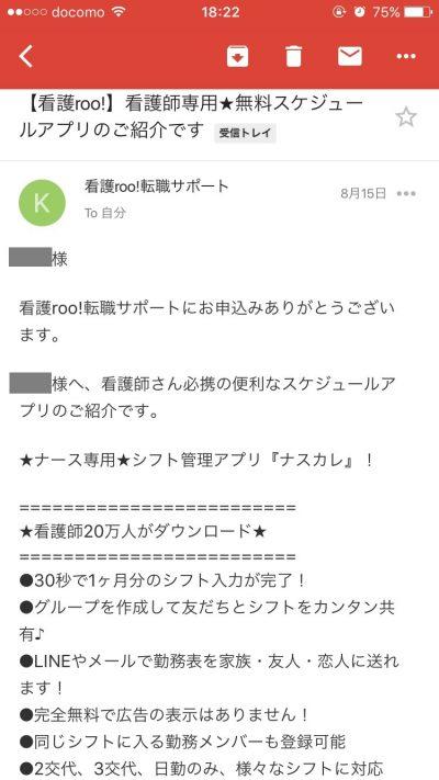 看護ルーアプリ紹介メール