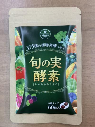 さくらの森旬の実酵素の口コミ評判と効果レビュー!