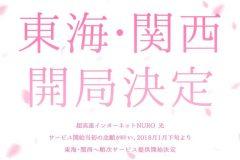 NURO光が大阪までエリア拡大!2018年1月よりサービスの提供開始決定