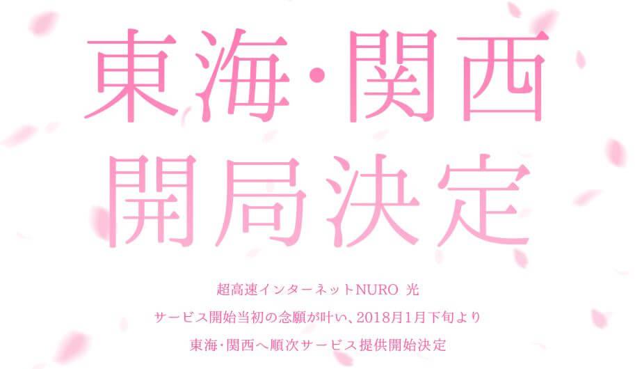 NURO光のサービス提供エリアが拡大