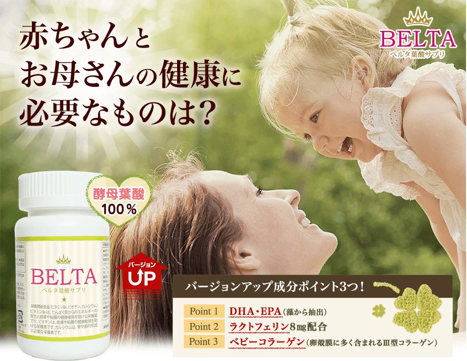 ベルタ葉酸サプリの商品画像