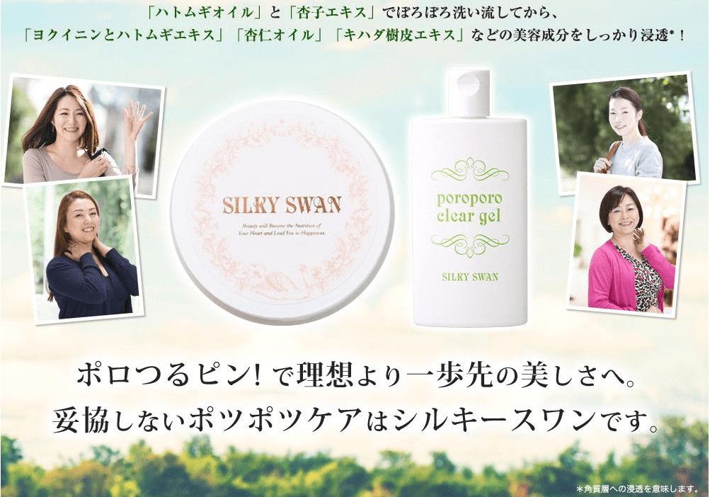 シルキースワンの商品紹介