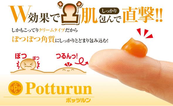 ぽっつるんの商品紹介