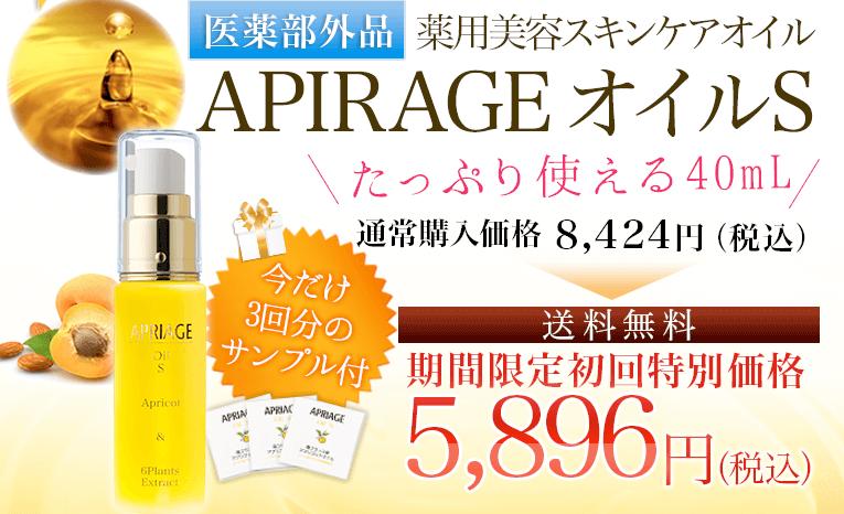 アプリアージュオイルの商品紹介