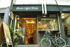 大阪・天満で自家焙煎のこだわり珈琲が味わえるお店「Sanwa Coffee Works」