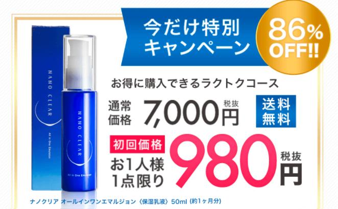 公式サイト限定!今だけ初回価格980円(残り在庫数少)