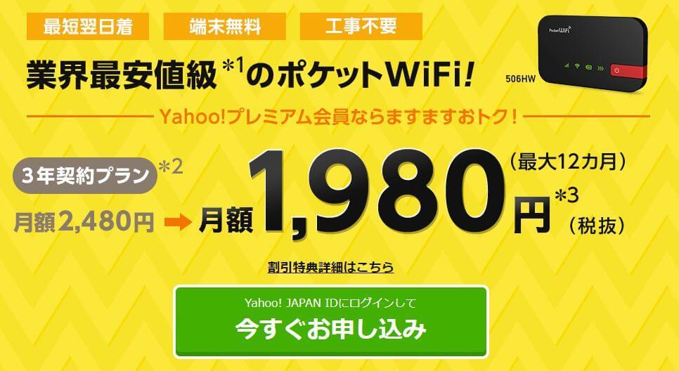 Yahoo! Wi-Fiの料金プラン「506HW」