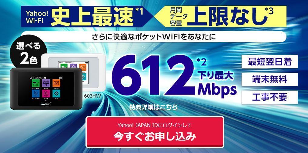Yahoo! Wi-Fiの料金プラン「603HW」