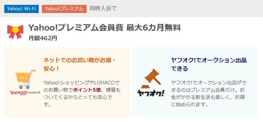 Yahoo!プレミアム同時入会特典